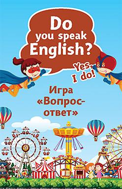 Тляпова А. Г. Do you speak English? Yes, I do. Игра «Вопрос-ответ» (45 карточек)