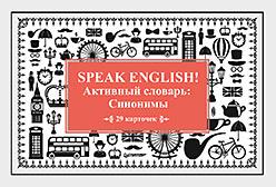 Тляпова А. Г. Speak English! Активный словарь: Синонимы_29 карточек
