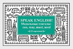 Тляпова А. Г. Speak English! Модальные глаголы: can, may, must, need_23 карточки