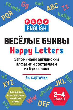 Степичев П.А. Play English Весёлые буквы. Запоминаем английский алфавит и составляем из букв слова