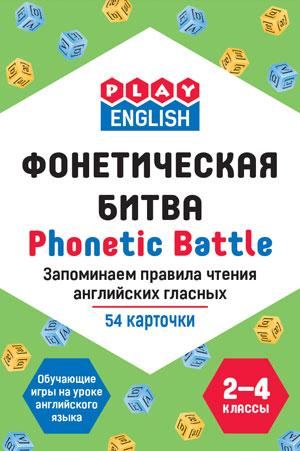Степичев П.А. Play English Фонетическая битва. Запоминаем правила чтения английских гласных