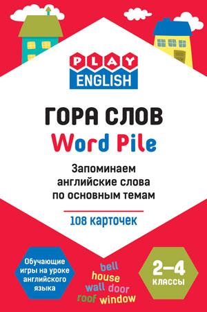 Степичев П.А. Play English Гора слов. Запоминаем английские слова по основным темам