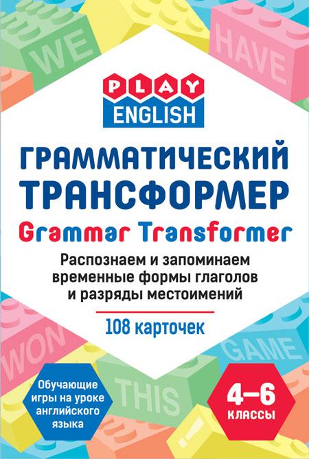 Степичев П.А. Play English Грамматический трансформер. распознаем и запоминаем временные формы глагола