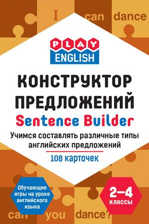 Степичев П.А. Play English Конструктор предложений. Учимся составлять различные типы английских предложений