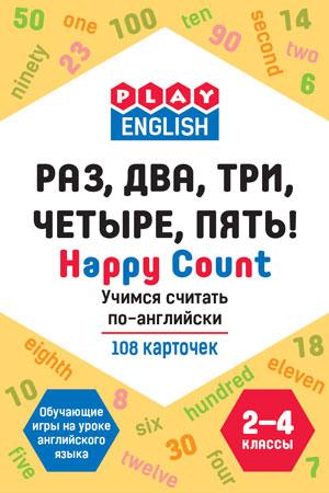 Степичев П.А. Play English Раз, два, три, четыре, пять! Учимся считать по-английски