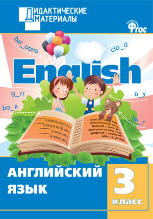 Кулинич Г.Г. ДМ Английский язык 3 кл. Разноуровневые задания. ФГОС