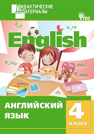 Кулинич Г.Г. ДМ Английский язык 4 кл. Разноуровневые задания. ФГОС