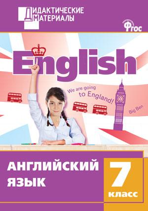 Кулинич Г.Г. ДМ Английский язык 7 кл. Разноуровневые задания. ФГОС