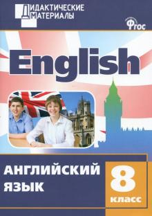 Морозова Е.А. ДМ Английский язык 8 кл. Разноуровневые задания. ФГОС
