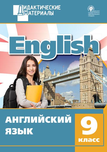 Морозова Е.А. ДМ Английский язык 9 кл. Разноуровневые задания. ФГОС