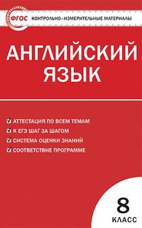 Лысакова Л.В. Е-класс КИМ Английский язык 8 кл. ФГОС