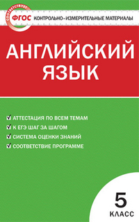 Лысакова Л.В. КИМ Английский язык 5 кл. ФГОС
