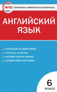 Сухоросова А.А. КИМ Английский язык 6 кл. ФГОС
