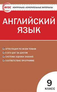 Сахаров Е.В. КИМ Английский язык 9 кл. ФГОС