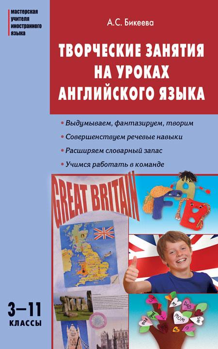 Бикеева А.С. МУИЯ Творческие занятия на уроках английского языка 3-11 кл.