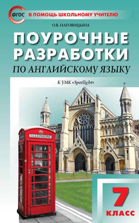 Наговицына О.В. ПШУ 7 кл. Английский язык к УМК Ваулиной (Английский в фокусе). ФГОС