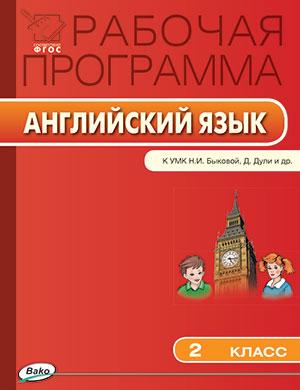 Наговицына О.В. РП 2 кл. Рабочая программа по Английскому языку к УМК Быковой, Дж.Дули Spotlight