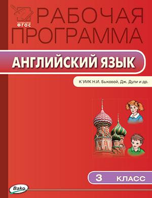 Наговицына О.В. РП 3 кл. Рабочая программа по Английскому языку к УМК Быковой, Дж.Дули Spotlight