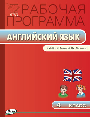 Наговицына О.В. РП 4 кл. Рабочая программа по Английскому языку к УМК Быковой, Дж.Дули Spotlight