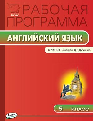 Наговицына О.В. РП 5 кл. Рабочая программа по Английскому языку к УМК Ваулиной Spotlight