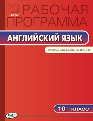 Шматко Н.Ю. РП 10 кл. Рабочая программа по Английскому языку к УМК Афанасьева Spotlight
