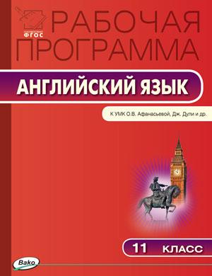 Шматко Н.Ю. РП 11 кл. Рабочая программа по Английскому языку к УМК Афанасьева Spotlight