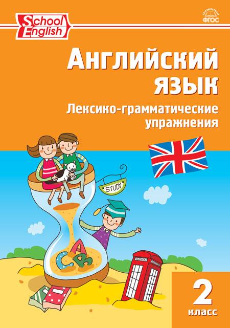 Макарова Т.С. РТ Английский язык: лексико-грамматические упражнения 2 кл.