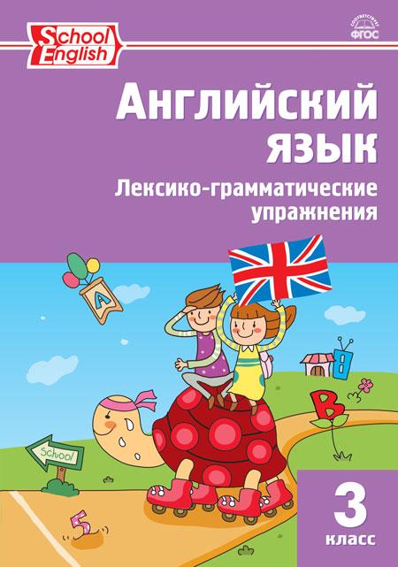 Макарова Т.С. РТ Английский язык: лексико-грамматические упражнения 3 кл.