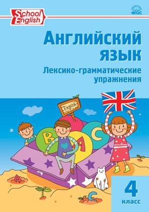 Макарова Т.С. РТ Английский язык: лексико-грамматические упражнения 4 кл.