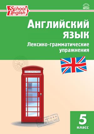 Макарова Т.С. РТ Английский язык: лексико-грамматические упражнения 5 кл.