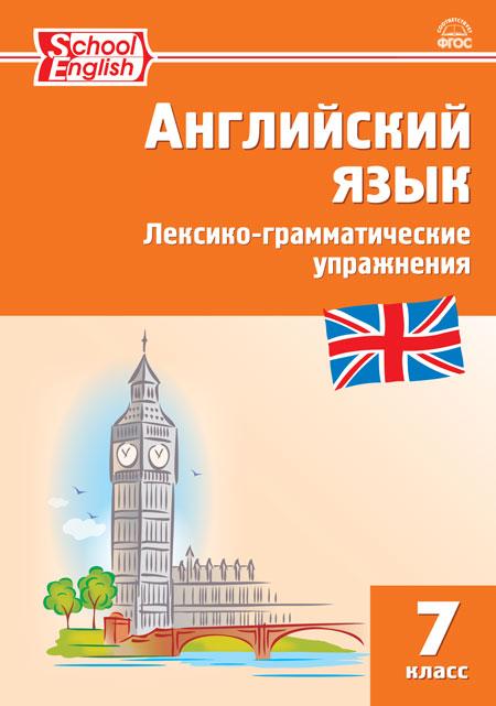Макарова Т.С. РТ Английский язык: лексико-грамматические упражнения 7 кл.