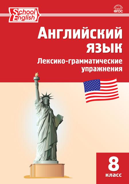 Морозова Е.А. РТ Английский язык: лексико-грамматические упражнения 8 кл.