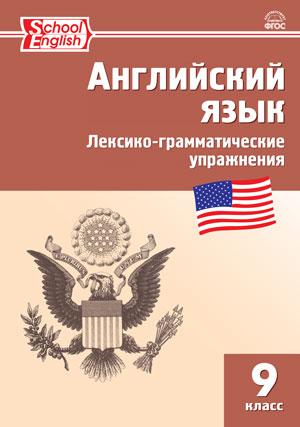 Молчанова М.А. РТ Английский язык: лексико-грамматические упражнения 9 кл.
