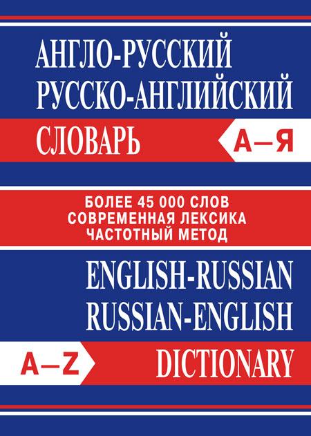 Словарь Сл Англо-русский, Русско-английский словарь. Более 45000 слов. 7Бц . ОФСЕТ