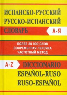 Словарь Сл Испанско-русский, Русско-испанский словарь. Более 50000 слов. ОФСЕТ 7БЦ