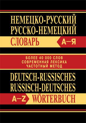 Словарь Сл Немецко-русский, Русско-немецкий словарь. Более 40000 слов. ОФСЕТ 7Бц
