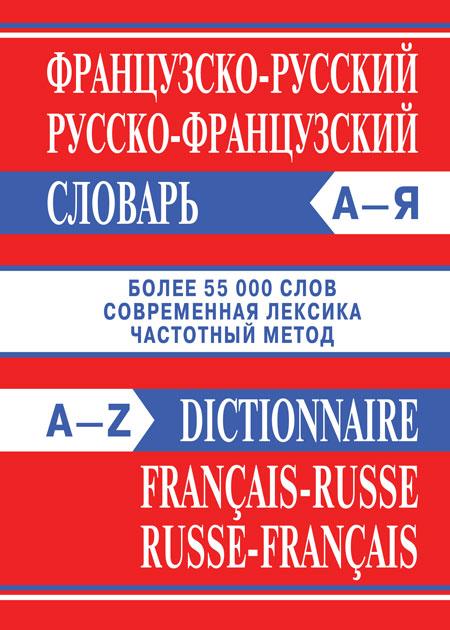Словарь Сл Французско-русский, Русско-французский словарь. Более 55000 слов. ОФСЕТ 7Бц