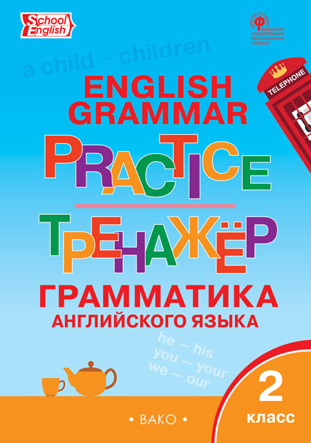 Макарова Т.С. ТР Английский язык: грамматический тренажёр 2 кл.