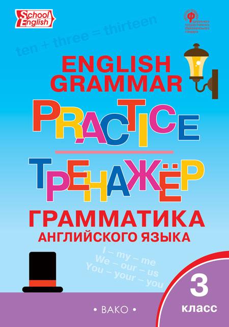 Макарова Т.С. ТР Английский язык: грамматический тренажёр 3 кл.