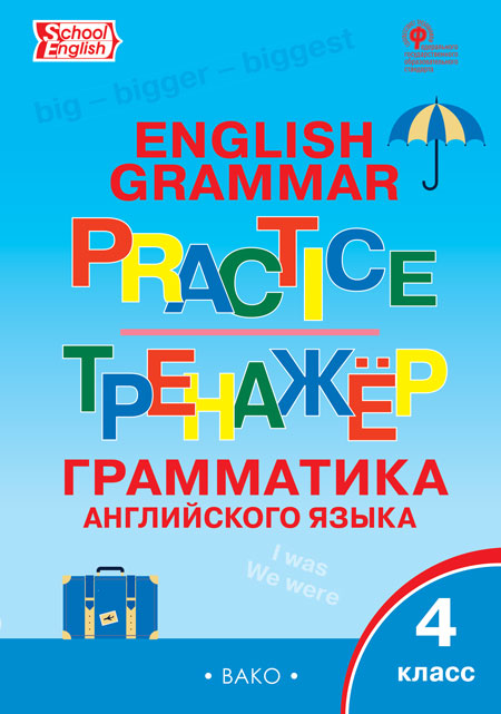 Макарова Т.С. ТР Английский язык: грамматический тренажёр 4 кл.