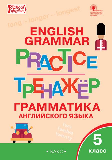 Макарова Т.С. ТР Английский язык: грамматический тренажёр 5 кл.