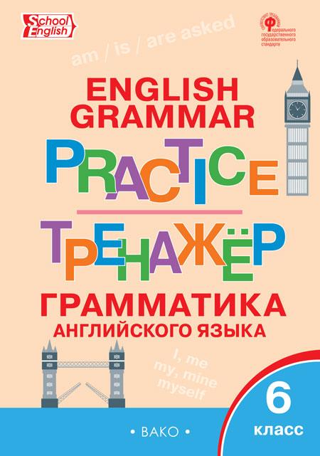 Молчанова М.А. ТР Английский язык: грамматический тренажёр 6 кл.