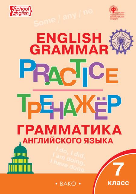 Макарова Т.С. ТР Английский язык: грамматический тренажёр 7 кл.