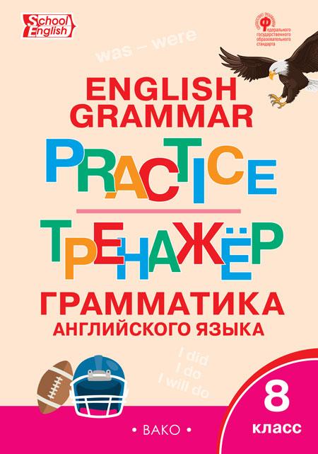 Макарова Т.С. ТР Английский язык: грамматический тренажёр 8 кл.