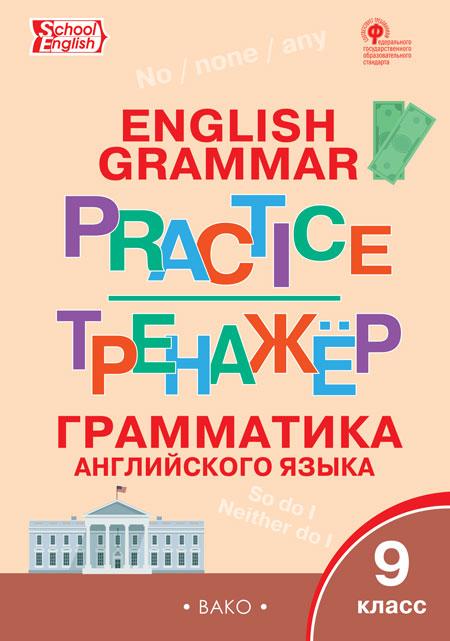 Макарова Т.С. ТР Английский язык: грамматический тренажёр 9 кл.