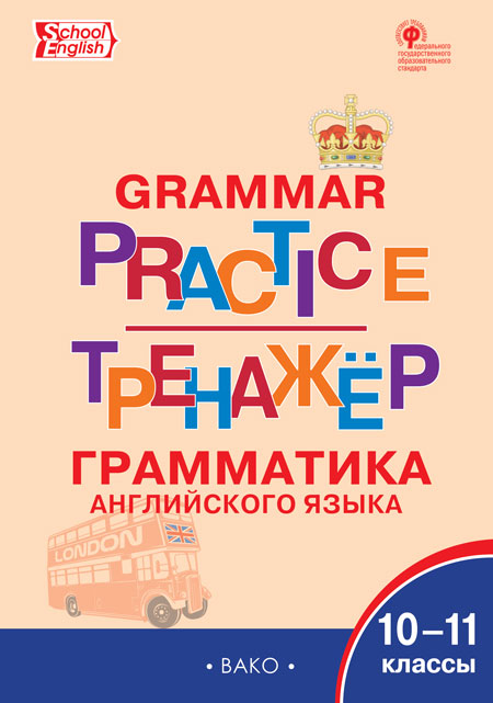 Макарова Т.С. ТР Английский язык: грамматический тренажёр 10-11 кл.