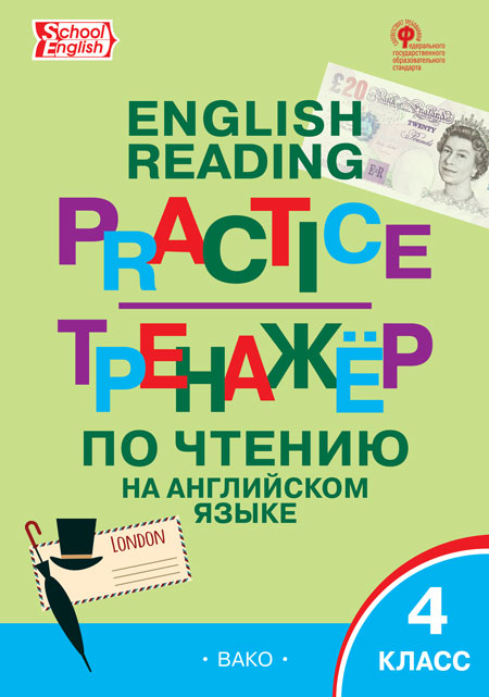 Макарова Т.С. ТР Тренажёр по чтению на английском языке 4 кл. ФГОС