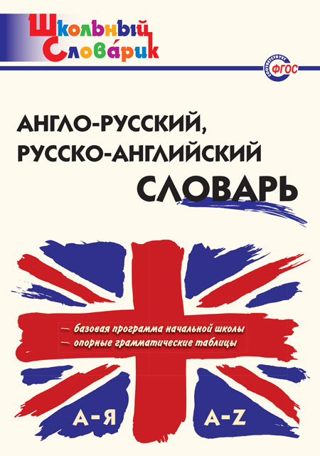 Дзюина Е.В. ШС Англо-русский, Русско-английский словарь 6-изд. перераб.