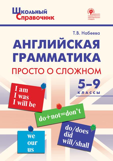 Набеева Т.В. ШСп Английская грамматика: просто о сложном 5-9 кл.