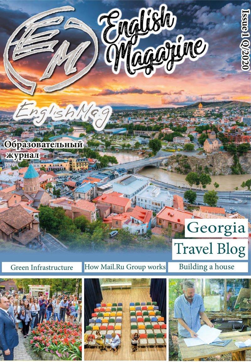 """Журнал """"EnglishMag"""" для изучающих английский язык и русский язык как второй (иностранный). № 1 Q/2020"""
